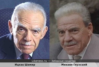 Ицхак Шамир и Михаил Глузский