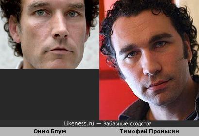 Онно Блум и Тимофей Пронькин