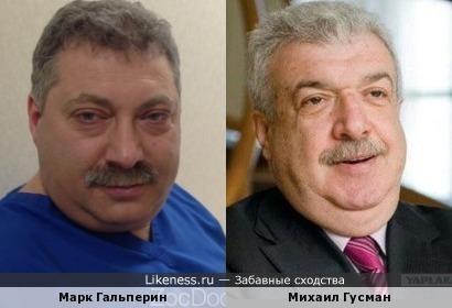 Марк Гальперин и Михаил Гусман