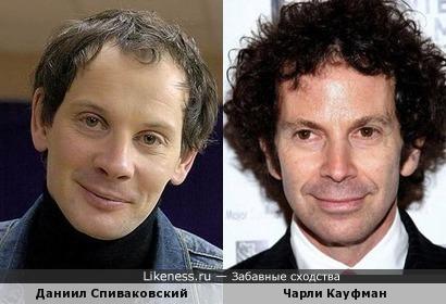Даниил Спиваковский и Чарли Кауфман