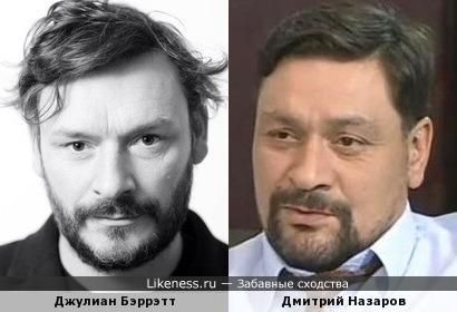 Джулиан Бэррэтт и Дмитрий Назаров