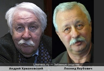 Андрей Хржановский и Леонид Якубович