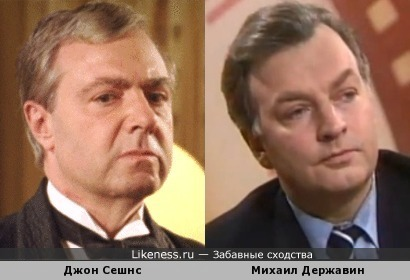 Джон Сешнс и Михаил Державин