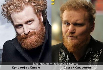 Кристофер Хивь и Сергей Сафронов