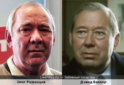 Олег Романцев и Дэвид Валлер