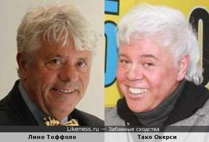 Лино Тоффоло и Тако Окерси