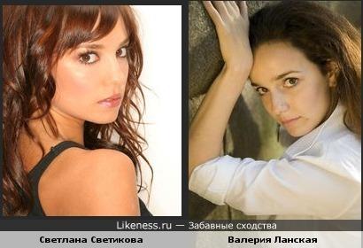 Светлана Светикова и Валерия ланская похожи
