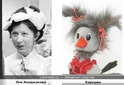А вот Каркуша похожа на Лию Ахеджакову