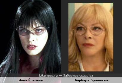 Мила Йовович похожа на Барбару Брыльску