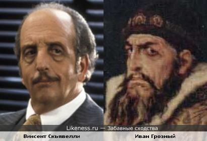Американский актёр Винсент Скьявелли похож на Ивана Грозного с картины Васнецова