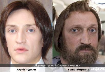 Юрий Чурсин похож на Гошу Куценко