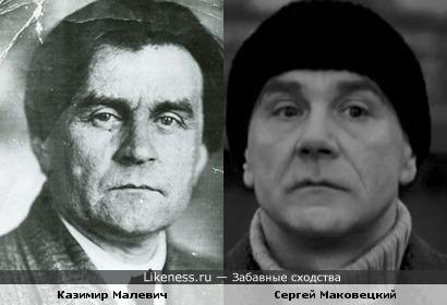 Малевич и Маковецкий похожи