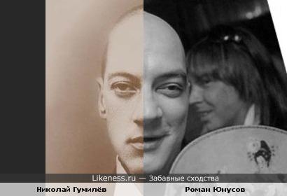 Роман Юнусов и Николай Гумилёв