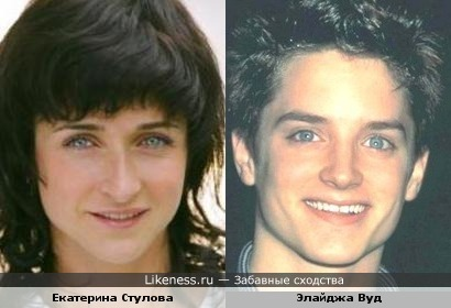 Элайджа Вуд и Екатерина Стулова
