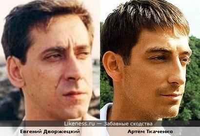 Евгений Дворжецкий и Артём Ткаченко