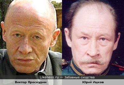 Виктор Проскурин и Юрий Ицков