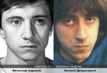 Евгений Дворжецкий и Вячеслав Баранов