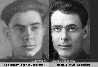 Космонавт Георгий Береговой и Леонид Ильич Брежнев .