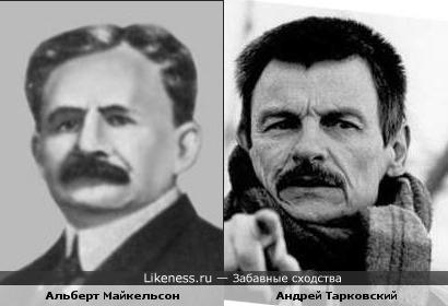 Американский физик Альберт Майкельсон и режиссёр Андрей Тарковский