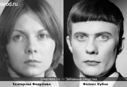 Екатерина Федулова и Феликс Кубин