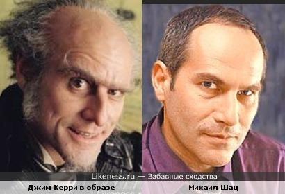 Джим Керри и Михаил Шац