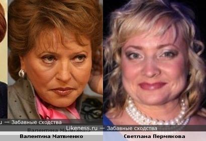Валентина Матвиенко и Светлана Пермякова