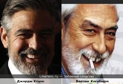 Вахтанг Кикабидзе и Джордж Клуни