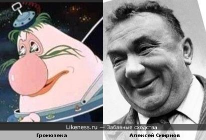 Громозека срисован с Алексея Смирнова ?