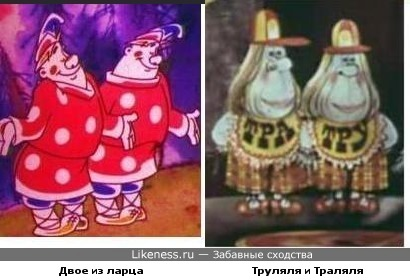 Двое из ларца похожи на Труляля и Траляля