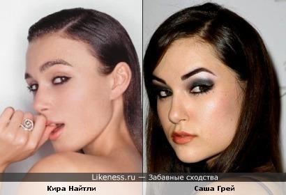 Кира Найтли, Саша Грей