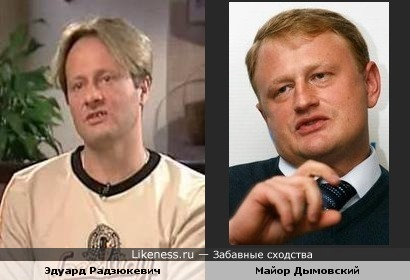 "Актер с ""СТС"" Эдуард Радзюкевич похож на майора Дымовского"