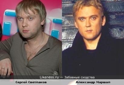 Сергей Светлаков похож на Александра Маршала