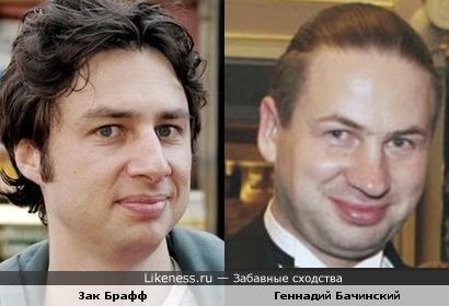 Зак Брафф похож на Геннадия Бачинского