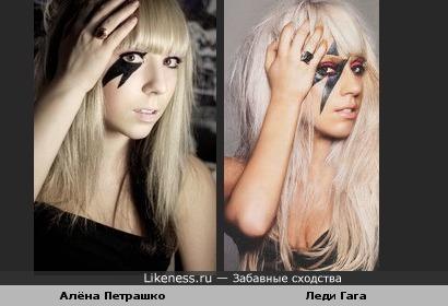 Алёна Петрашко похожа на Леди Гагу
