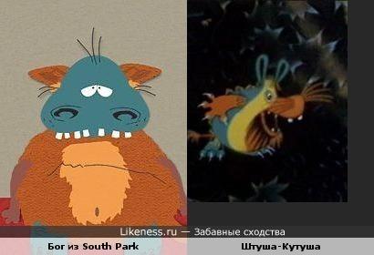 Бог из South Park'a похож на Штушу-Кутушу
