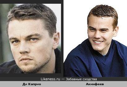 Акинфеев копия Ди Каприо :)