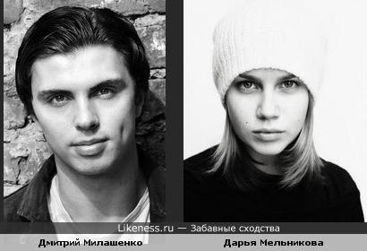 Милашенко позож на Дарью Мельникову