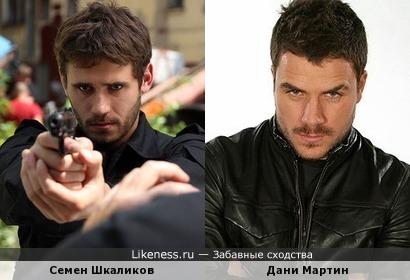 Семен Шкаликов похож на Дани Мартина
