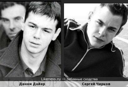 Данни Дайер и Сергей Чирков
