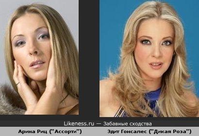 """Арина Риц (""""Ассорти"""") и Эдит Гонсалес (""""Дикая Роза"""")"""