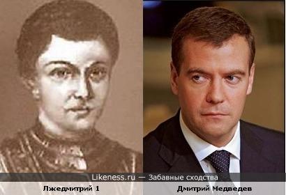 Дмитрий Медведев напоминает Лжедмитрия 1