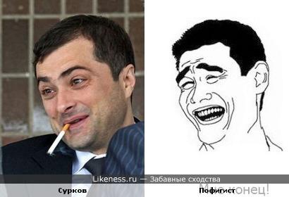 Сурков - пофигист?