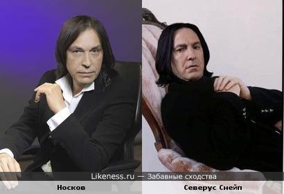 Носков косит под Снейпа