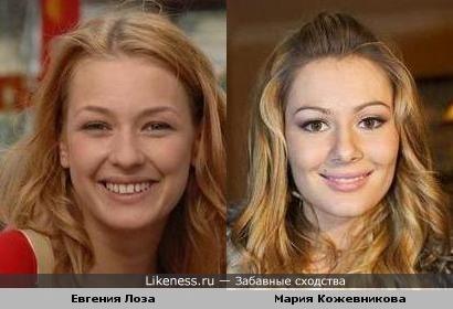 Евгения Лоза похожа на Марию Кожевникову