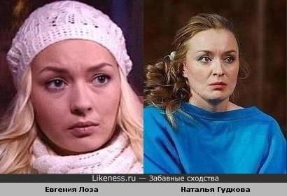Евгения Лоза похожа на Наталью Гудкову