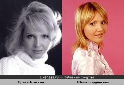 Ирина Томская похожа на Юлию Бордовских