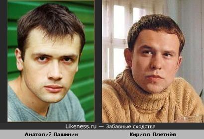 Анатолий Пашинин похож на Кирилла Плетнёва