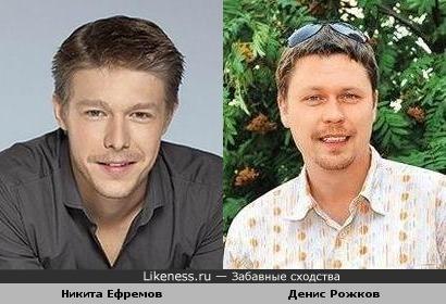 Никита Ефремов похож на Дениса Рожкова