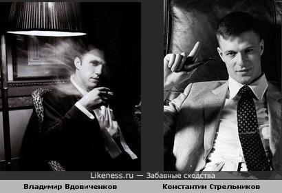 Владимир Вдовиченков и Константин Стрельников похожи