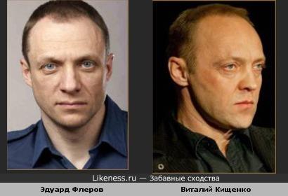 Эдуард Флеров и Виталий Кищенко похожи